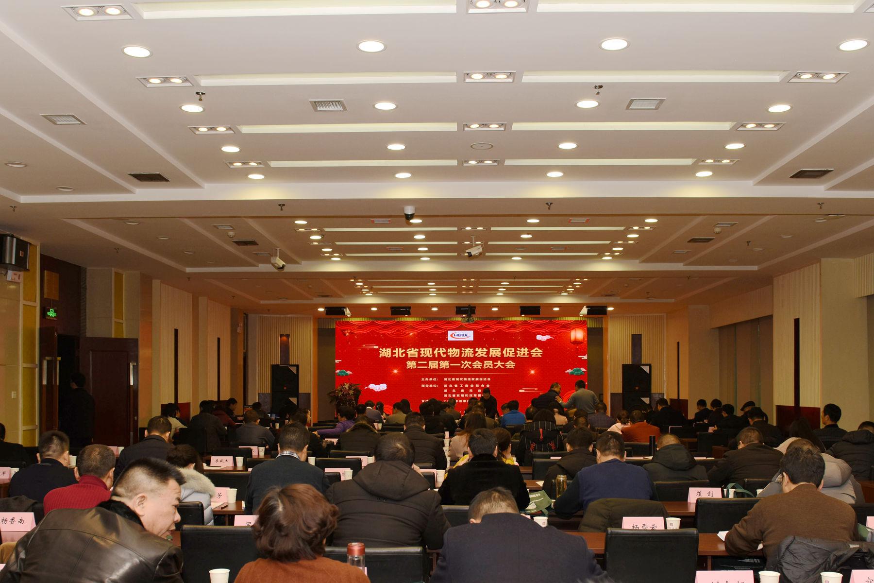 湖北省现代物流发展促进会第二届第一次...