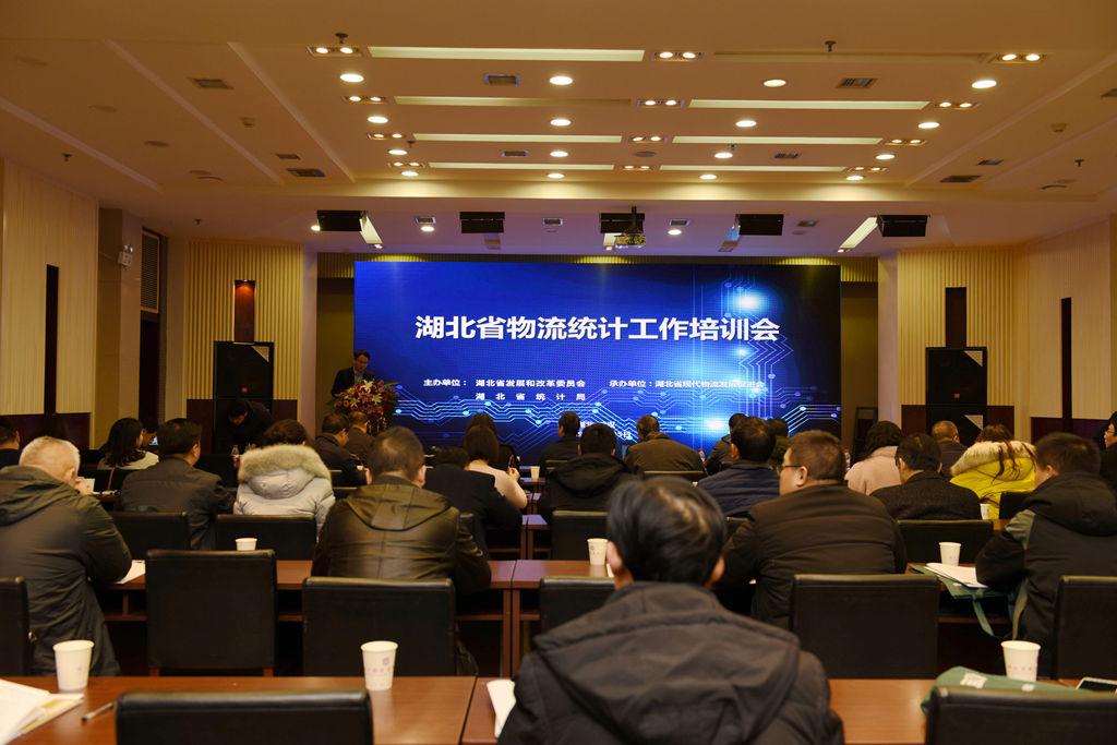 湖北省物流统计培训工作会在武汉成功召开